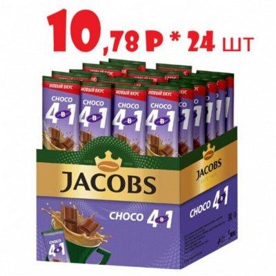 Чайно-Кофейная Лавка — JACOBS — Кофе и кофейные напитки
