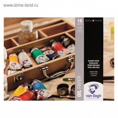 Art Идея. Вся палитра красок и товаров для творчества — Бумага для масляной живописи — Холсты и бумага