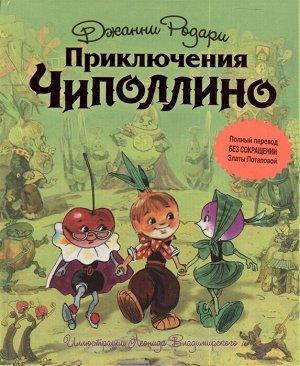 Родари Дж. Приключения Чиполлино (ил. Л. Владимирского, без сокращений)