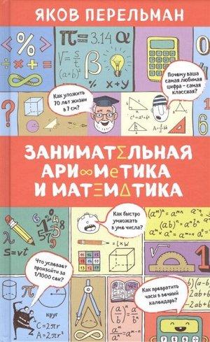 Перельман Я.И. Занимательная арифметика и математика