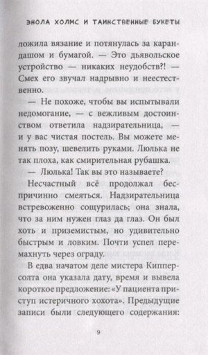 Спрингер Н. Энола Холмс и таинственные букеты (#3)