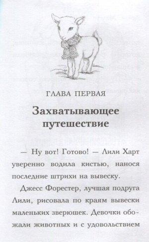 Медоус Д. Козочка Эмма, или Магия творчества (выпуск 30)