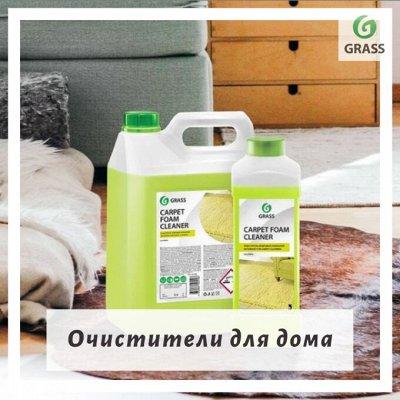 GRASS-лучшая химия для дома и авто! Последняя по таким ценам — Очистители — Для ковров и мебели
