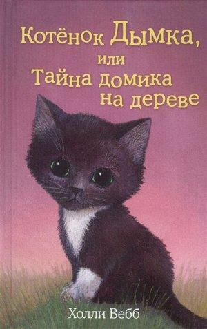 Вебб Х. Котёнок Дымка, или Тайна домика на дереве (выпуск 3)