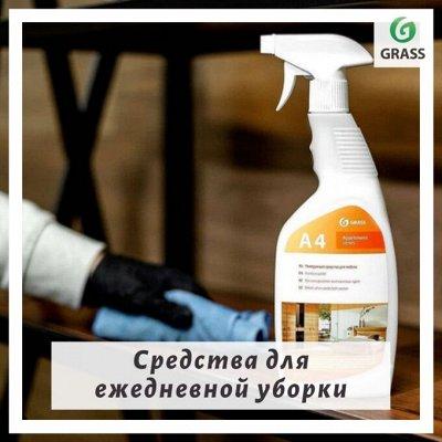 GRASS-лучшая химия для дома и авто! Последняя по таким ценам — Apartment series — Чистящие средства