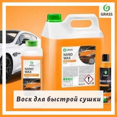 GRASS-лучшая химия для дома и авто! НОВИНКИ — Воск