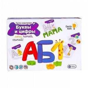 Набор ДТ Тесто для лепки Тесто-пластилин Буквы и цифры ТА1083 /Genio Kids