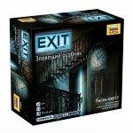 Игра Exit Квест. Зловещий особняк 8982