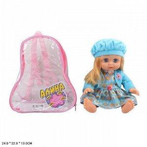 Кукла 7631 Алина в рюкзаке