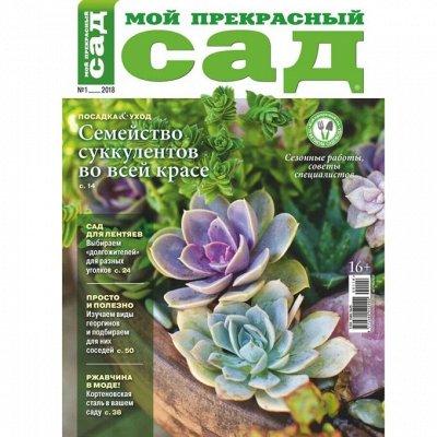 Уцененные журналы по супер-ценам — САДОВОДСТВО — Журналы