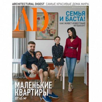 Уцененные журналы по супер-ценам — СТРОЙКА. ДИЗАЙН — Журналы