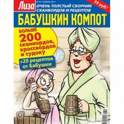 Уцененные журналы по супер-ценам — КРОССВОРДЫ СКАНВОРДЫ — Журналы