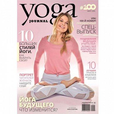 Уцененные журналы по супер-ценам — ЖЕНСКИЕ. — Журналы