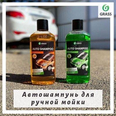 GRASS-лучшая химия для дома и авто! НОВИНКИ — Средства для ручной мойки автомобиля