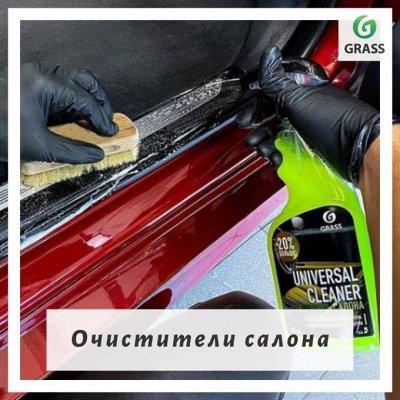 GRASS-лучшая химия для дома и авто! НОВИНКИ — Очистители салона