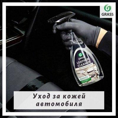 GRASS-лучшая химия для дома и авто! НОВИНКИ — Уход за кожей автомобиля