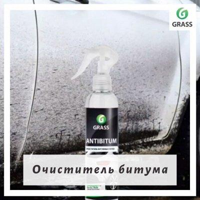 GRASS-лучшая химия для дома и авто! НОВИНКИ — Очистители битума