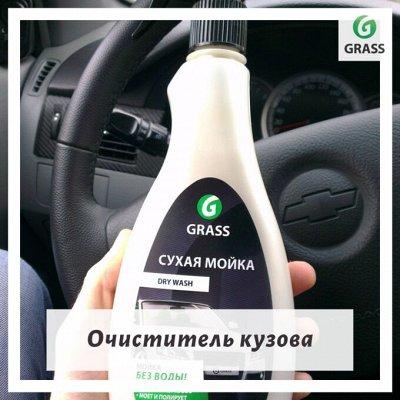 GRASS-лучшая химия для дома и авто! НОВИНКИ — Очистители кузова