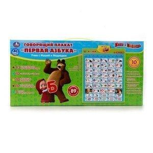 Эл. плакат Маша и Медведь HX0251-R