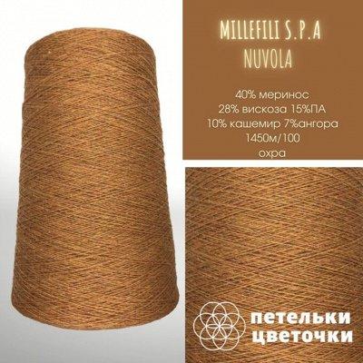 Ручное вязание - просто! Цены сказка. Пряжа из Италии🐑 — Nuvola of Millefili и др. артикулы! Меринос+кашемир+ангора. — Пряжа