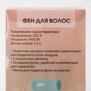 Фен для волос «Мечтай», складной, 12,5 х 17 см