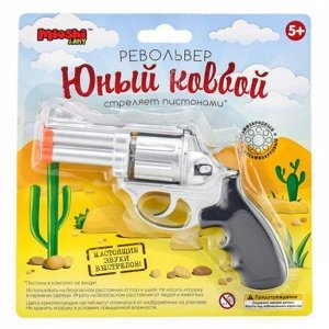 Револьвер Юный шпион MAR1107-013