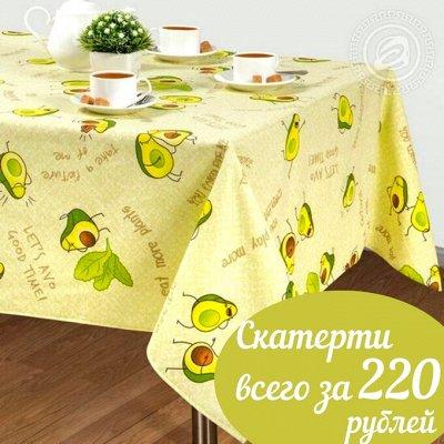 Распродажа скатертей от 220 рублей! Полотенца от 40 рублей