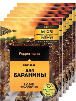 Peppermania Приправа для баранины