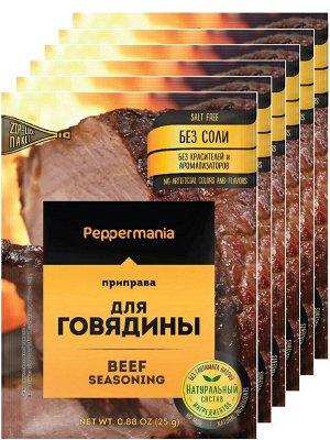 Peppermania Приправа для говядины