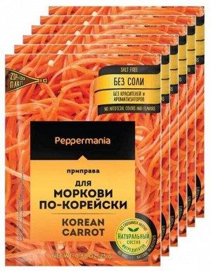 Peppermania Приправа для моркови по-корейски