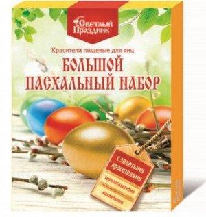 """Набор большой пасхальный """"Золотой"""" 16шт."""