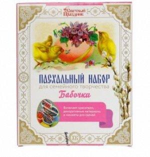 """Набор пасхальный """"Бабочки"""" 16шт"""