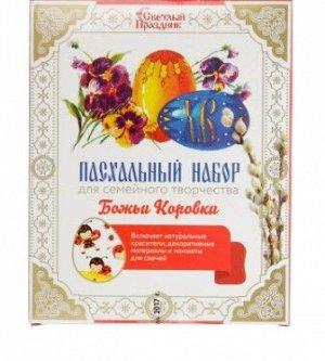"""Набор пасхальный """"Божьи коровки"""" 16шт"""