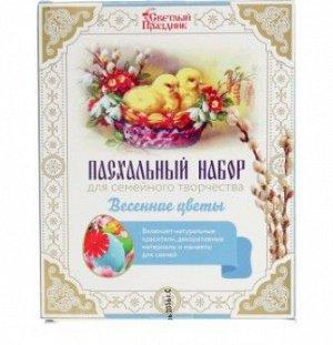 """Набор пасхальный """"Весенние цветы"""" 16шт"""