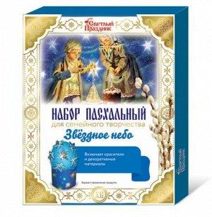 """Набор пасхальный для семейного творчества """"Звездное небо"""" 16шт."""