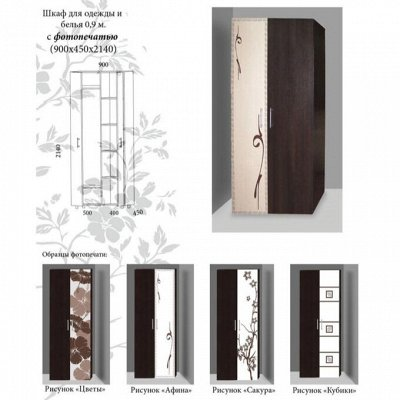 Доступная Мебель - 84,2 Рассрочка — Шкафы + НОВИНКИ