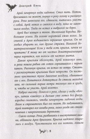 Емец Д.А. Ошибка грифона (#18)