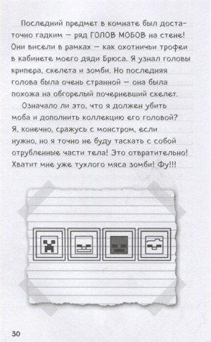 Дневник Стива. Книга 7. Стив, колдунья и наковальни
