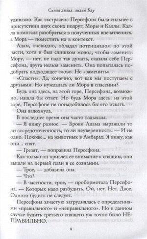 Стивотер М. Вороновый круг. Синяя лилия, лилия Блу (#3)