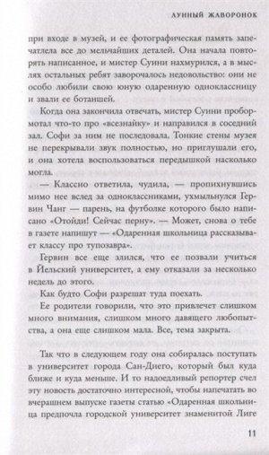 Мессенджер Ш. Лунный жаворонок (#1)