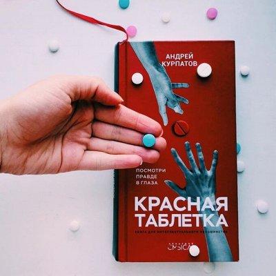 Новинки! Школа пластилина для детей — «Красная таблетка. Посмотри правде в глаза!» — Нехудожественная литература