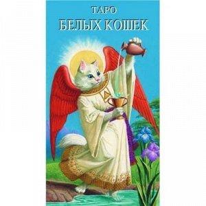Таро Белых кошек (Руководство и карты)