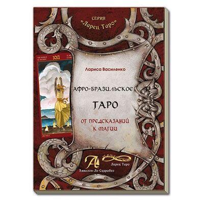 Карты Таро, оракулы, метафорические карты — Книги издательства Аввалон - Ло Скарабео — Нехудожественная литература