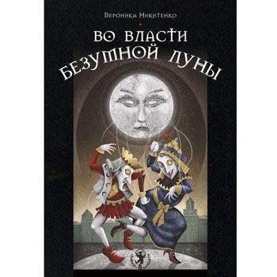 Соляные лампы, карты таро и магическая атрибутика — Карты Таро и книги — Художественная литература