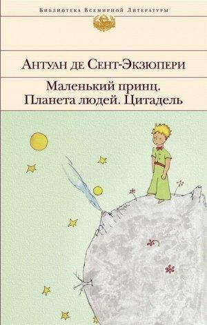 Сент-Экзюпери А. де Маленький принц. Планета людей. Цитадель (с иллюстрациями)