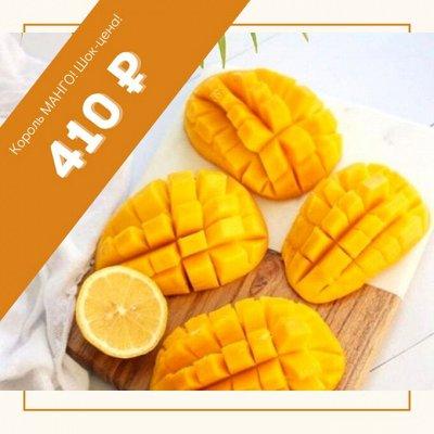 🥭 Король манго от 410р. Сегодня купи - во вторник доставим! — Замороженное: Мякоть, Пюре — Фрукты
