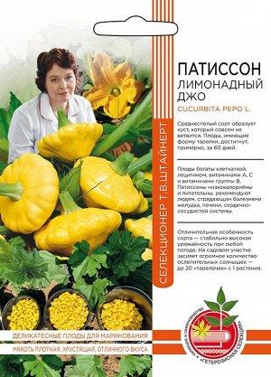 Патиссон Лимонадный джо  Б/Ф