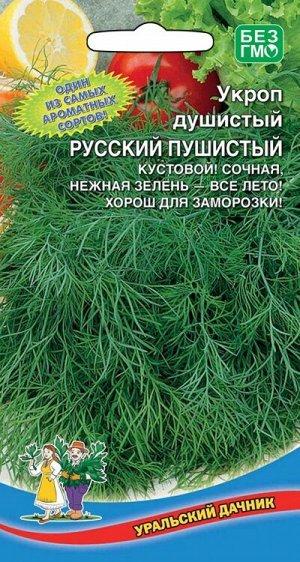 Укроп Душистый Русский Пушистый (УД) Новинка!!!