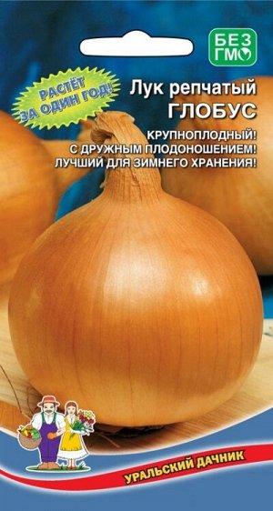 Лук репчатый Глобус (УД) Е/П