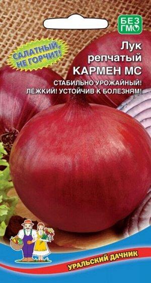 Лук репчатый Кармен МС (УД) Е/П